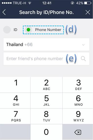เพิ่มเพื่อนใน Line ด้วยหมายเลขโทรศัพท์