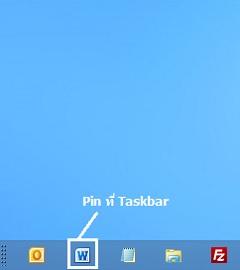Icon และการ Pin ที่ Taskbar