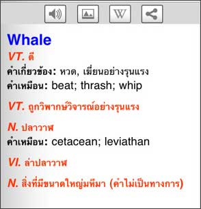 Thai Dict Screen