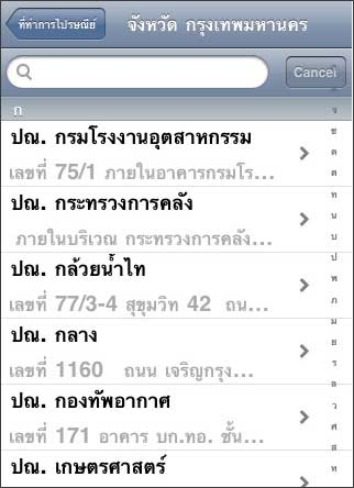 ThailandPost for iPad