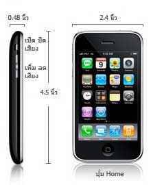 iPhone 3G specification