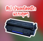 Save Printer Cartridge